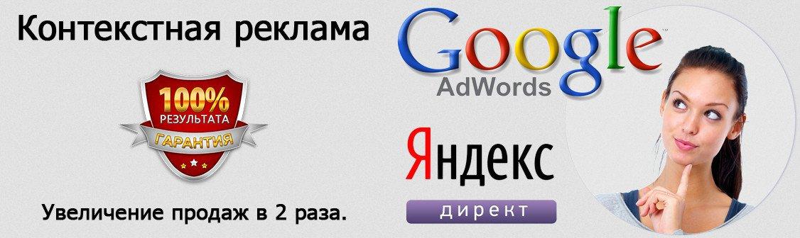 реклама на тематических площадках
