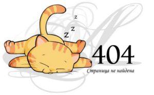 ошибка 404 вредит сео и продвижению