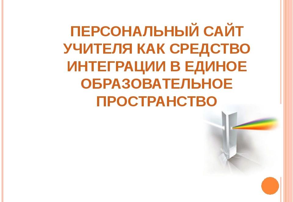 сайт для учителя