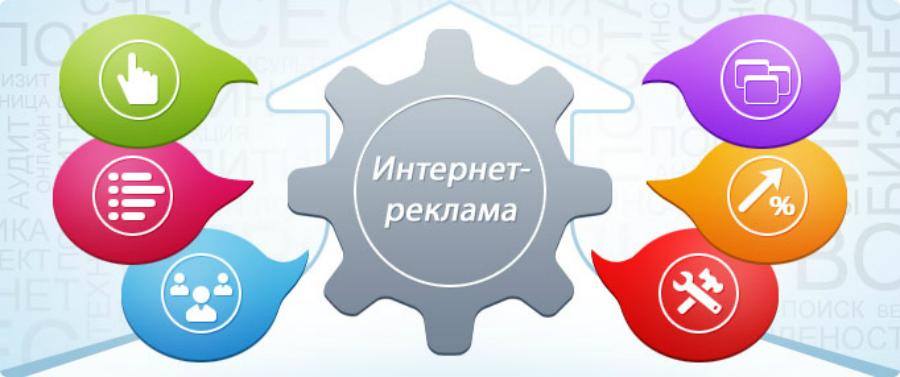 Интернет реклама сайта