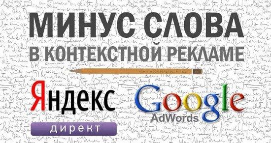 Реклама сайта с минус-словами