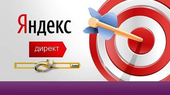 Контекстная реклама в Яндекс.Директе